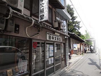 田中文照堂
