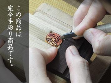 完全手彫り商品