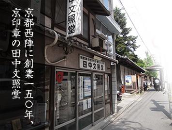 京印章の田中文照堂