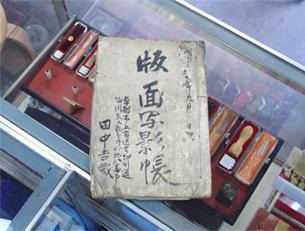 京の老舗表彰 資料