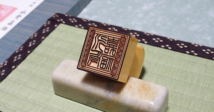平成29年度京都市伝統産業「未来の名匠」認定
