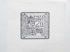4. 印稿(いんこう)作成
